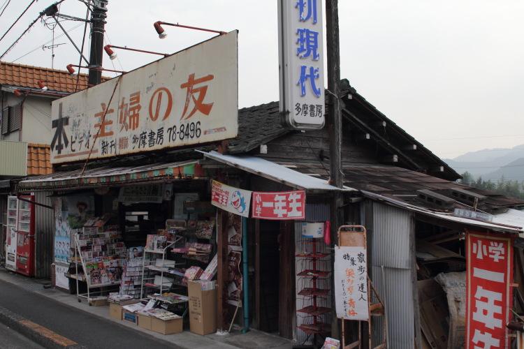 二俣尾  多摩書房、その圧倒的な佇まい_b0061717_13264142.jpg