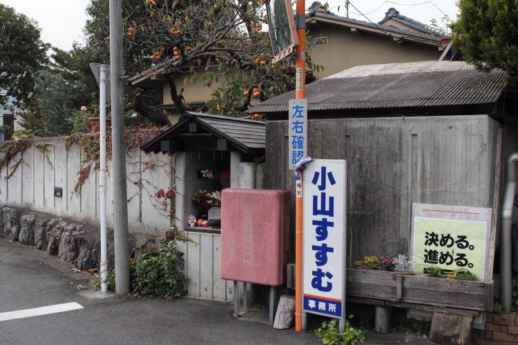 石神前  駅周辺のあれこれ_b0061717_23281545.jpg