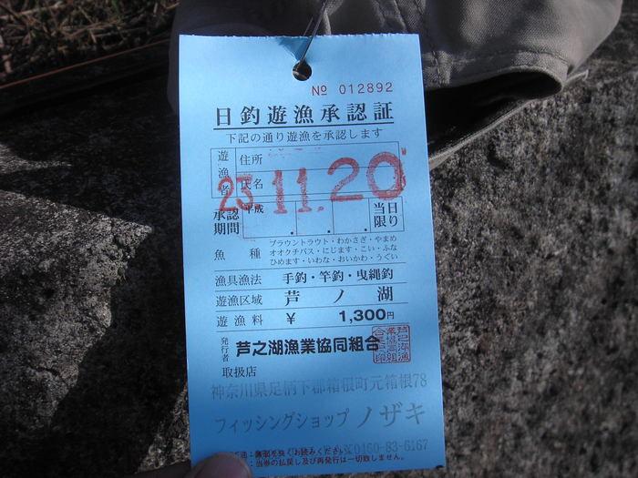 芦ノ湖釣行_d0168318_2205860.jpg