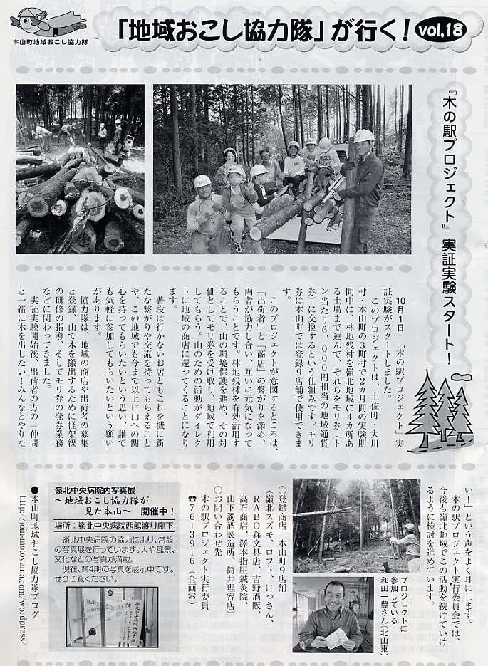 本山町情報誌「広報もとやま」(平成23年11月号)_a0051128_1769100.jpg