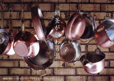 銅釜が賑わう_e0243332_19935.jpg