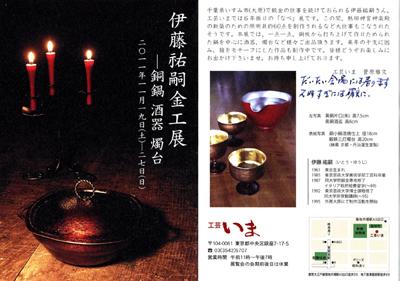 銅釜が賑わう_e0243332_1995194.jpg