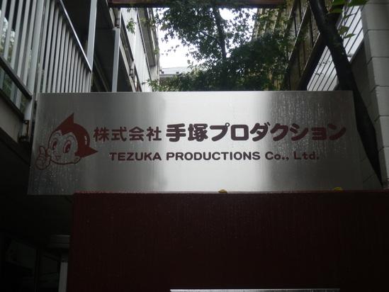 11/11  東京にある方の手塚の街へ!!_a0218340_2112369.jpg