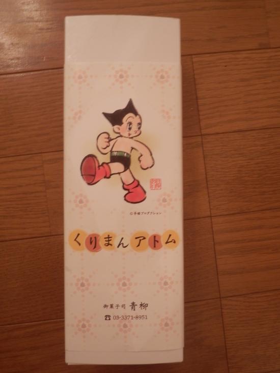 11/11  東京にある方の手塚の街へ!!_a0218340_21155854.jpg
