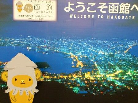 函館駅_b0106766_0141489.jpg