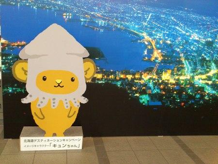 函館駅_b0106766_0141552.jpg