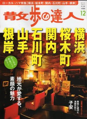 『散歩の達人』2011年12月号(交通新聞社)_f0230666_10463717.jpg