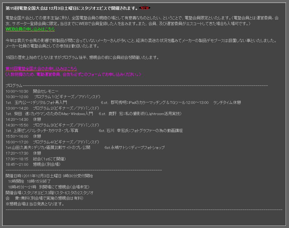 第15回電塾全国大会_c0002682_17736.jpg