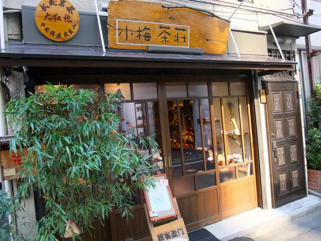 秋色茶荘_b0151300_1302572.jpg