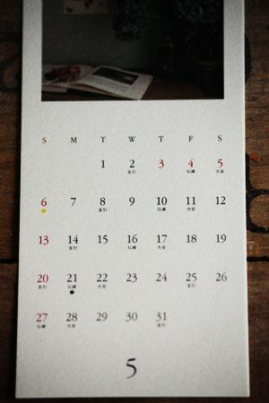 KiKusa 2012 calendar_c0118809_1923927.jpg