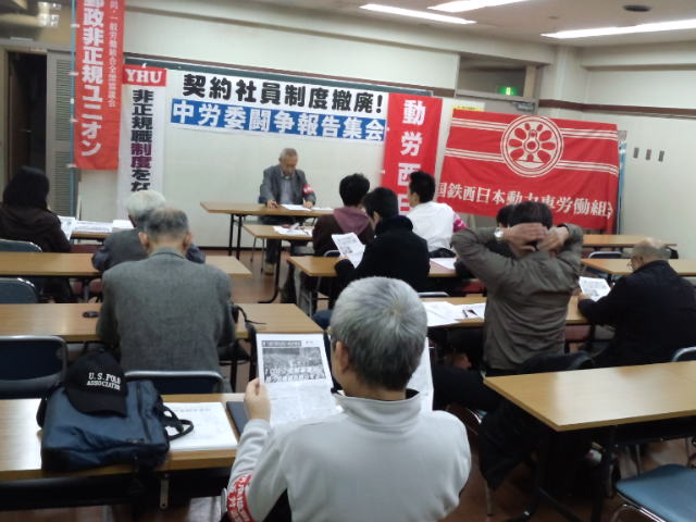 中労委闘争報告集会はじまる!_d0155415_1757255.jpg
