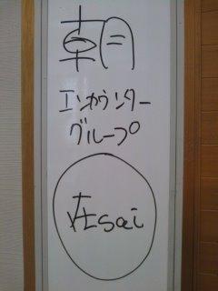12/1朝のエンカウンターグループ☆この月だけ特別☆「在sai」のご案内_b0191626_1193532.jpg