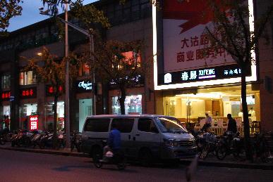 上海ホテル周辺_a0175348_16253185.jpg