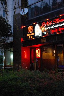 上海ホテル周辺_a0175348_16254096.jpg