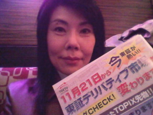 東京証券取引所デリバティブ祭りに参加_f0073848_19432993.jpg