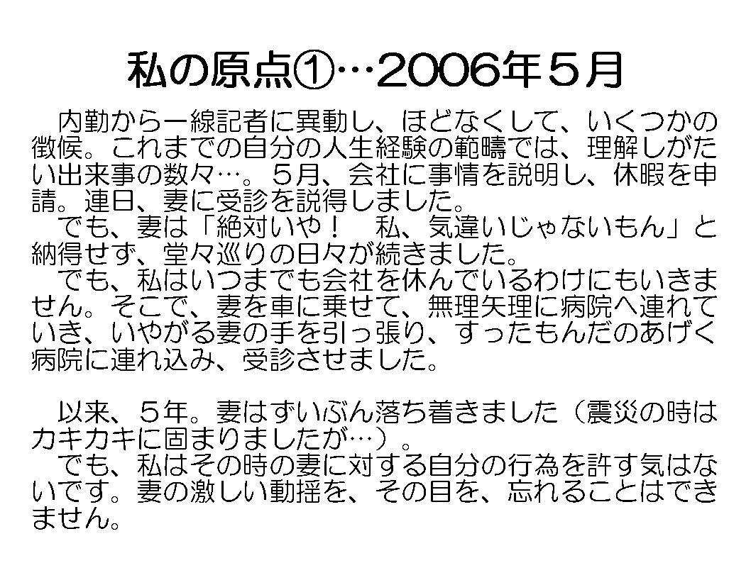 レインボーネット家族懇談会資料…①_a0103650_21135393.jpg