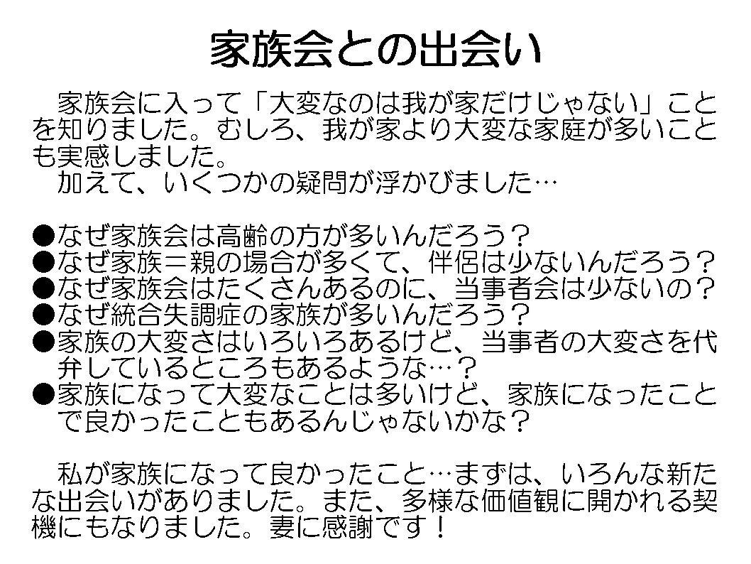 レインボーネット家族懇談会資料…①_a0103650_21143012.jpg