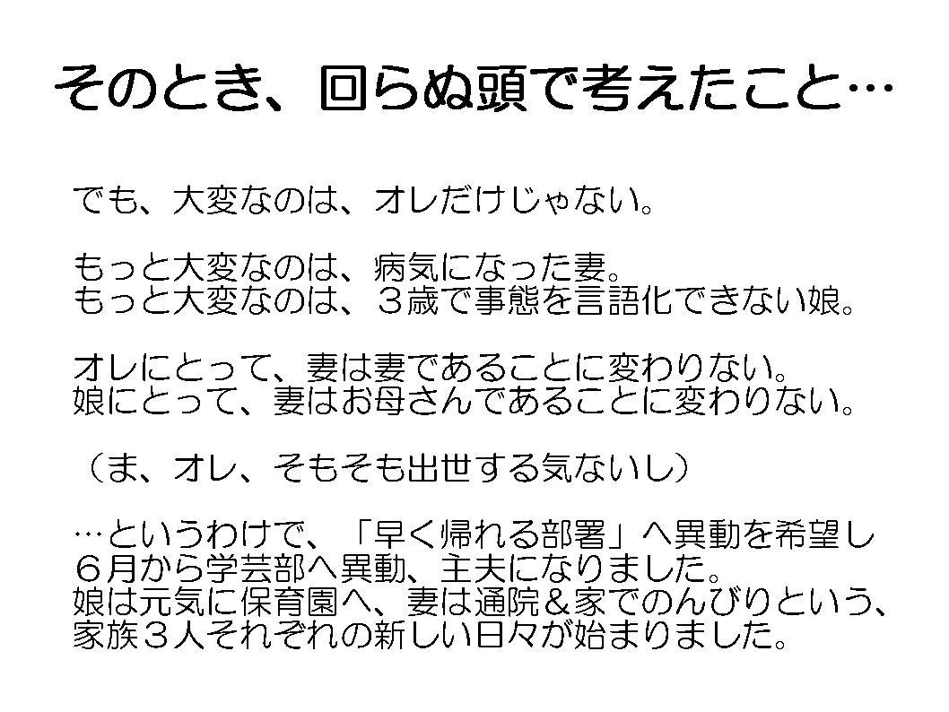 レインボーネット家族懇談会資料…①_a0103650_2114416.jpg