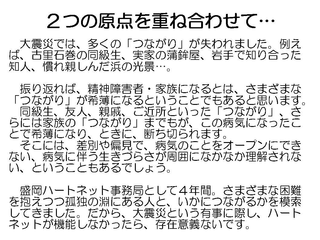 レインボーネット家族懇談会資料…①_a0103650_21145231.jpg