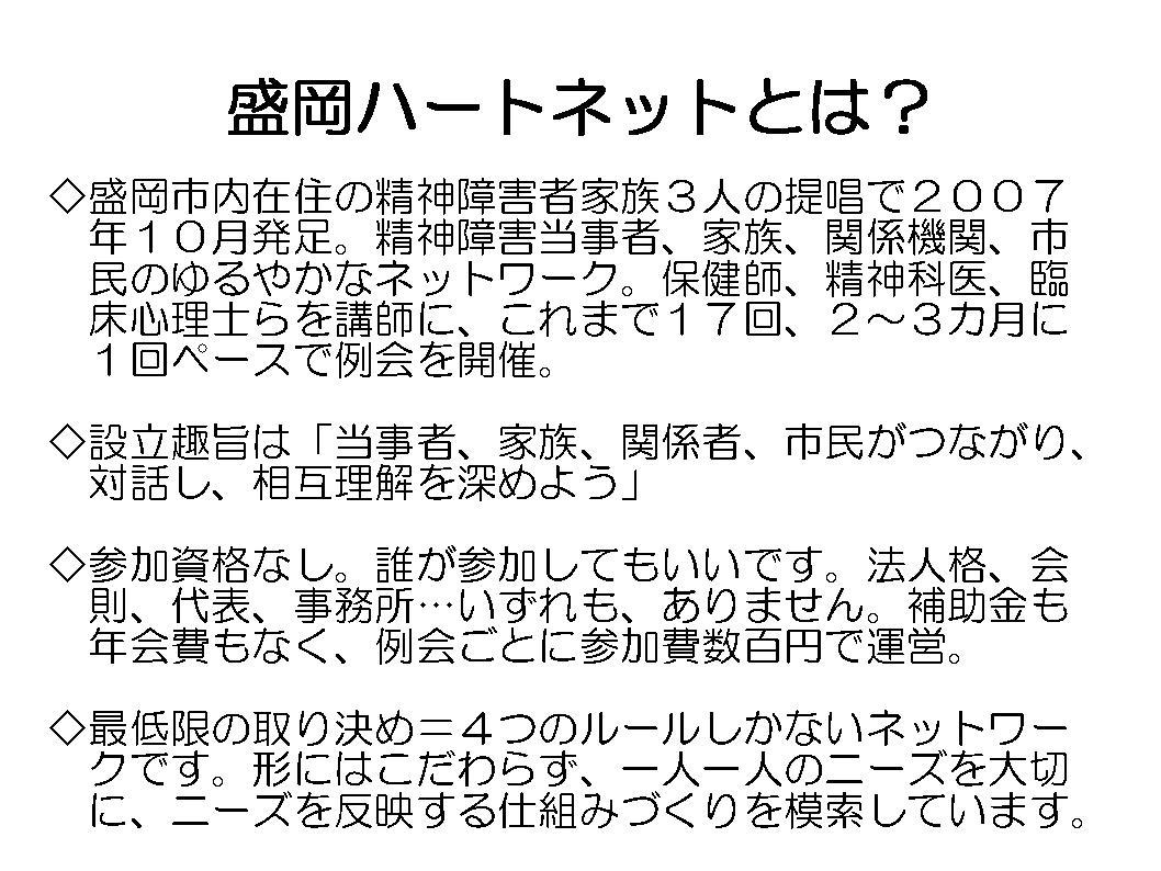レインボーネット家族懇談会資料…①_a0103650_2115017.jpg