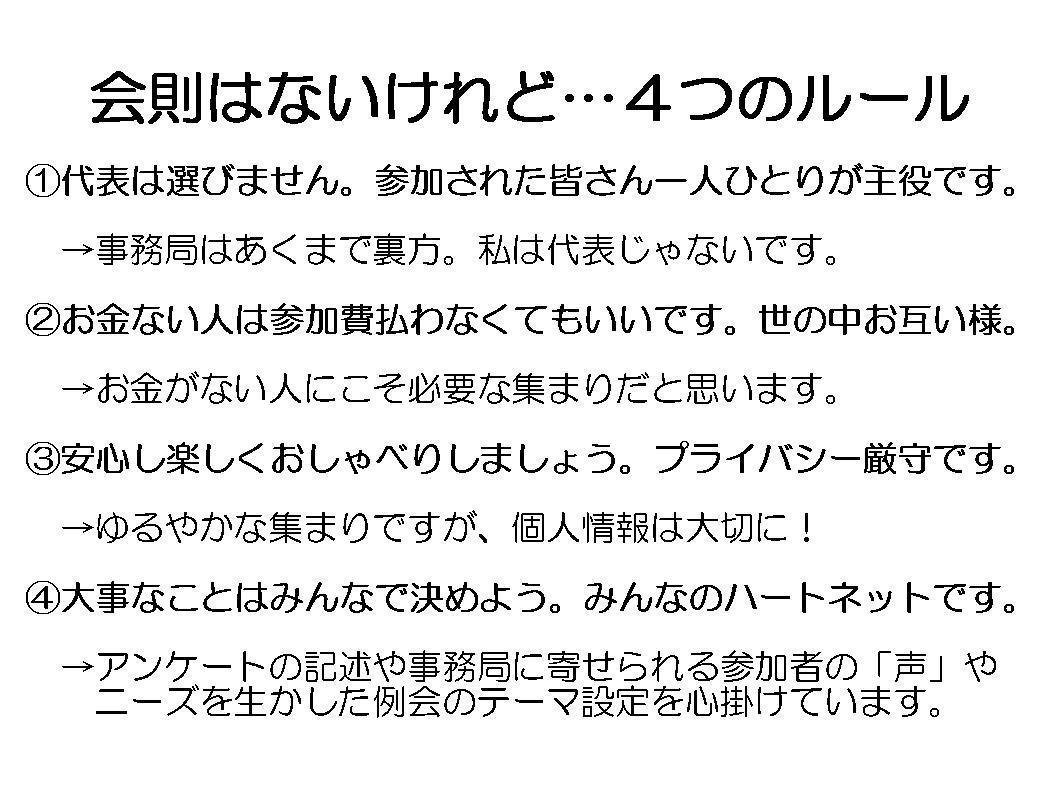 レインボーネット家族懇談会資料…①_a0103650_21151070.jpg