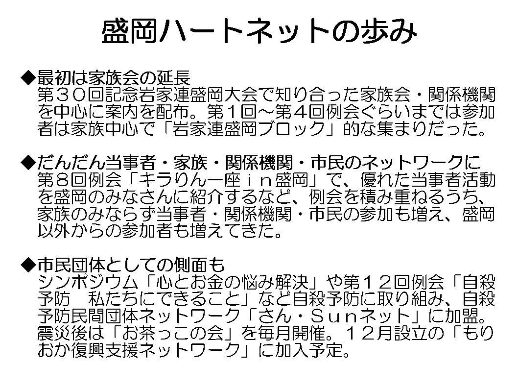 レインボーネット家族懇談会資料…①_a0103650_2115225.jpg