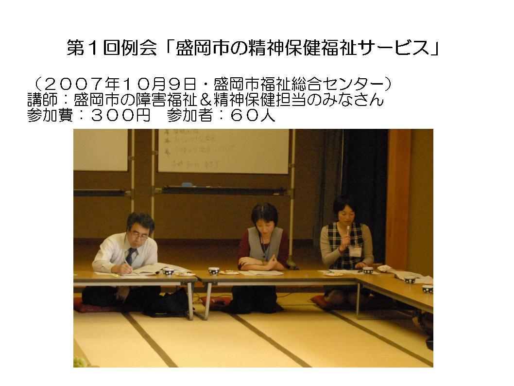 レインボーネット家族懇談会資料…②_a0103650_2117143.jpg