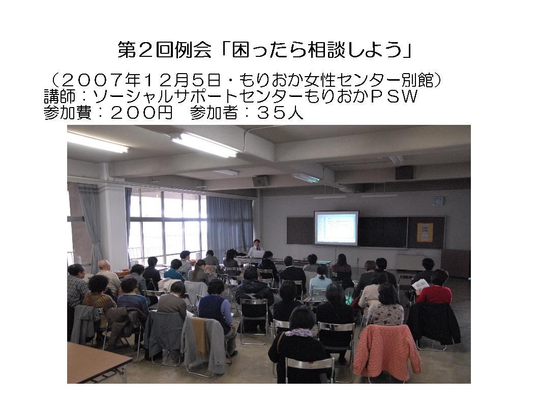 レインボーネット家族懇談会資料…②_a0103650_21172780.jpg