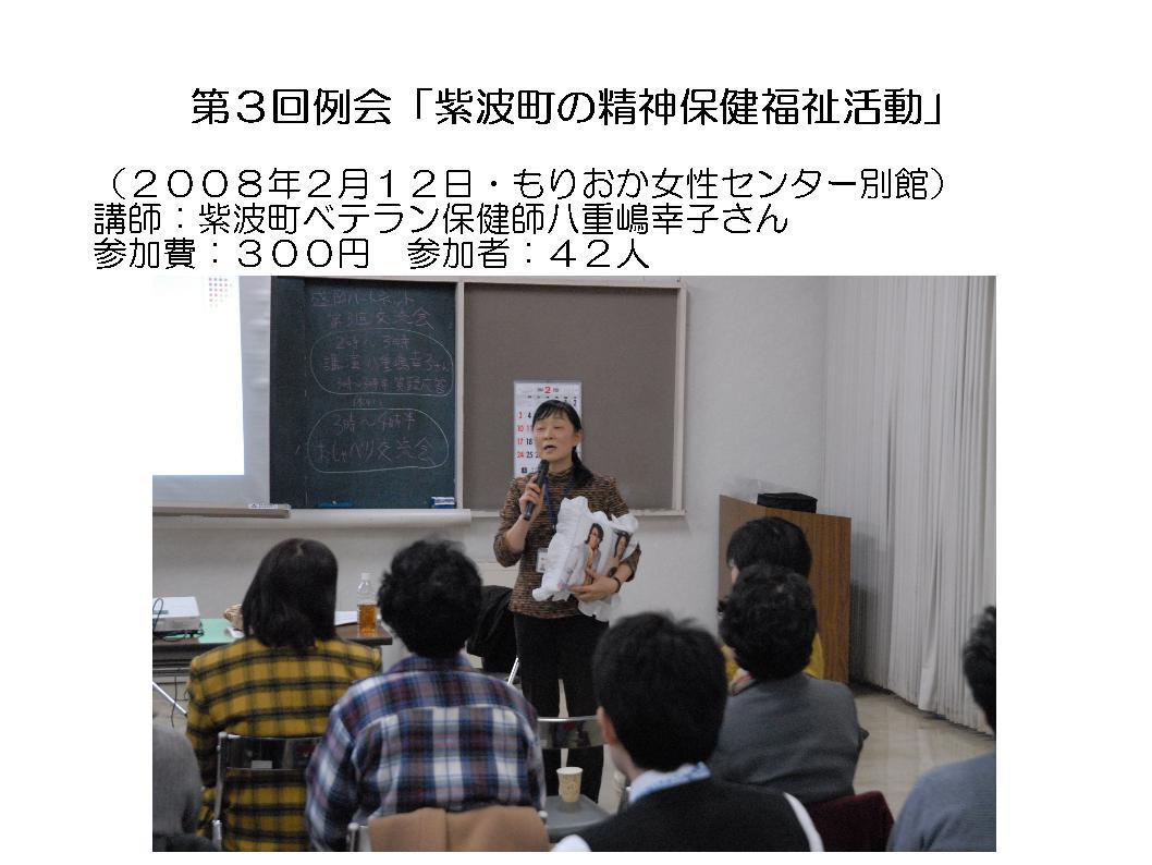 レインボーネット家族懇談会資料…②_a0103650_21174135.jpg