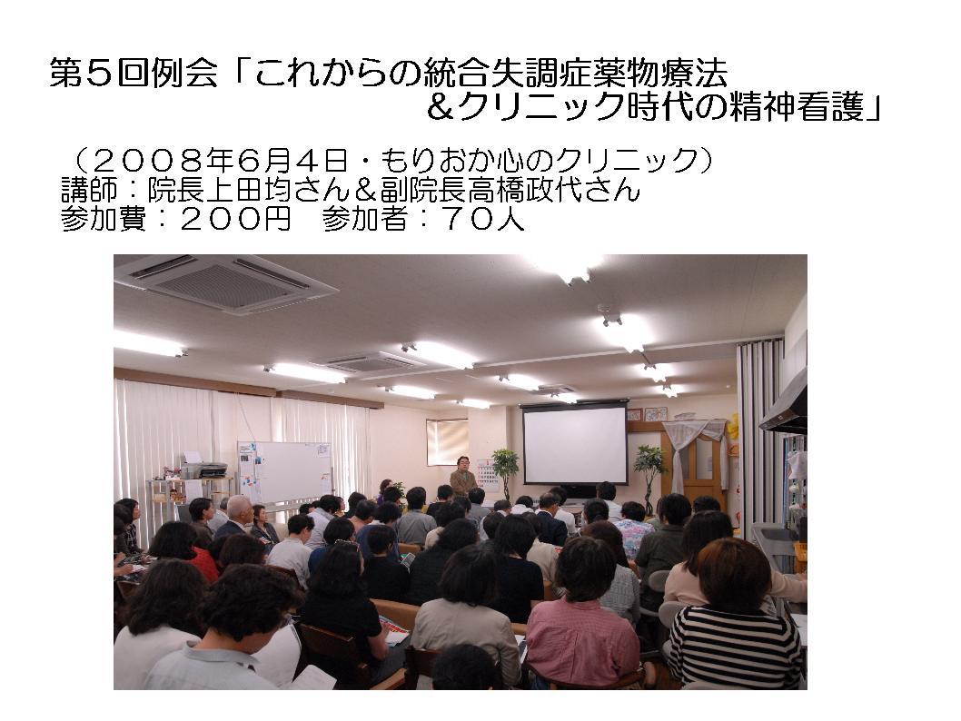 レインボーネット家族懇談会資料…②_a0103650_21175197.jpg