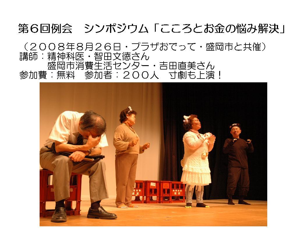 レインボーネット家族懇談会資料…②_a0103650_2118046.jpg
