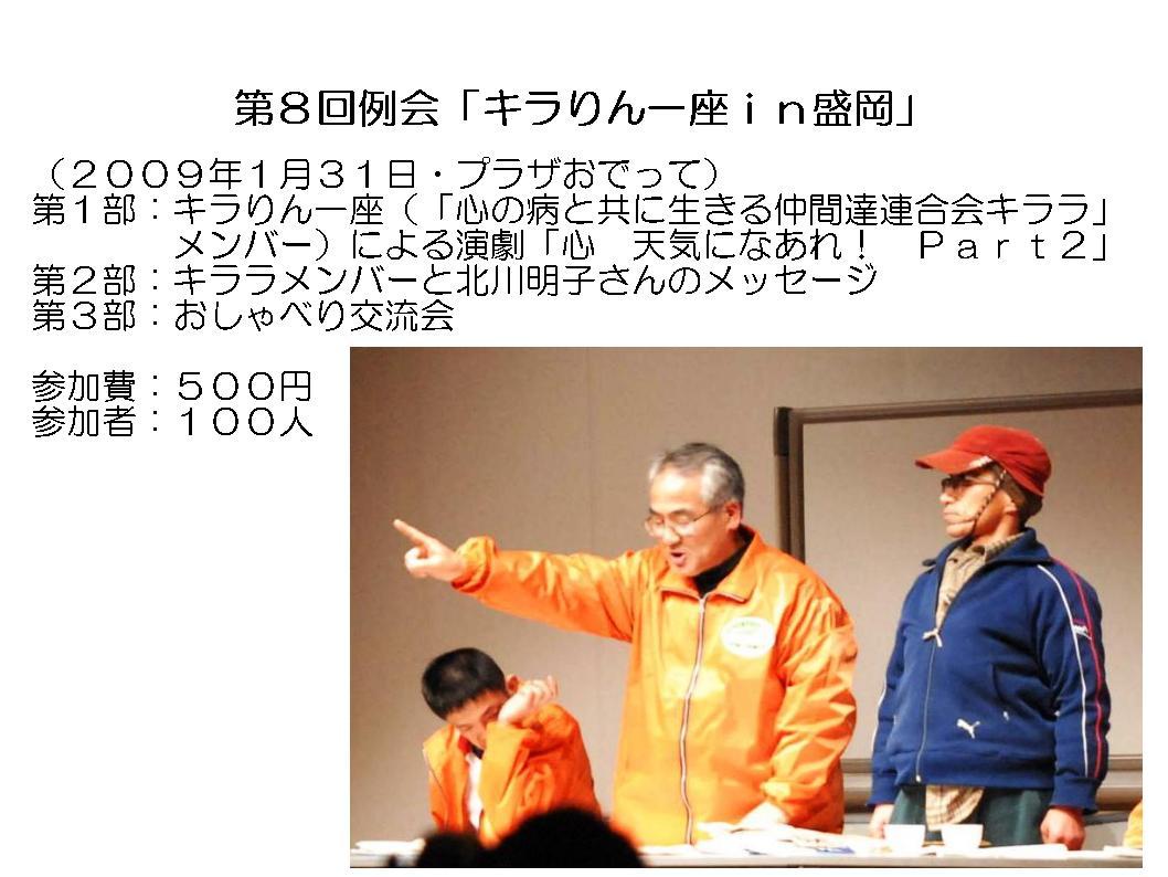 レインボーネット家族懇談会資料…②_a0103650_21181329.jpg