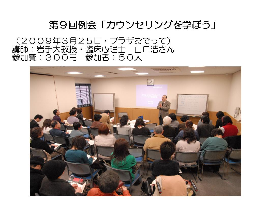 レインボーネット家族懇談会資料…②_a0103650_21182218.jpg
