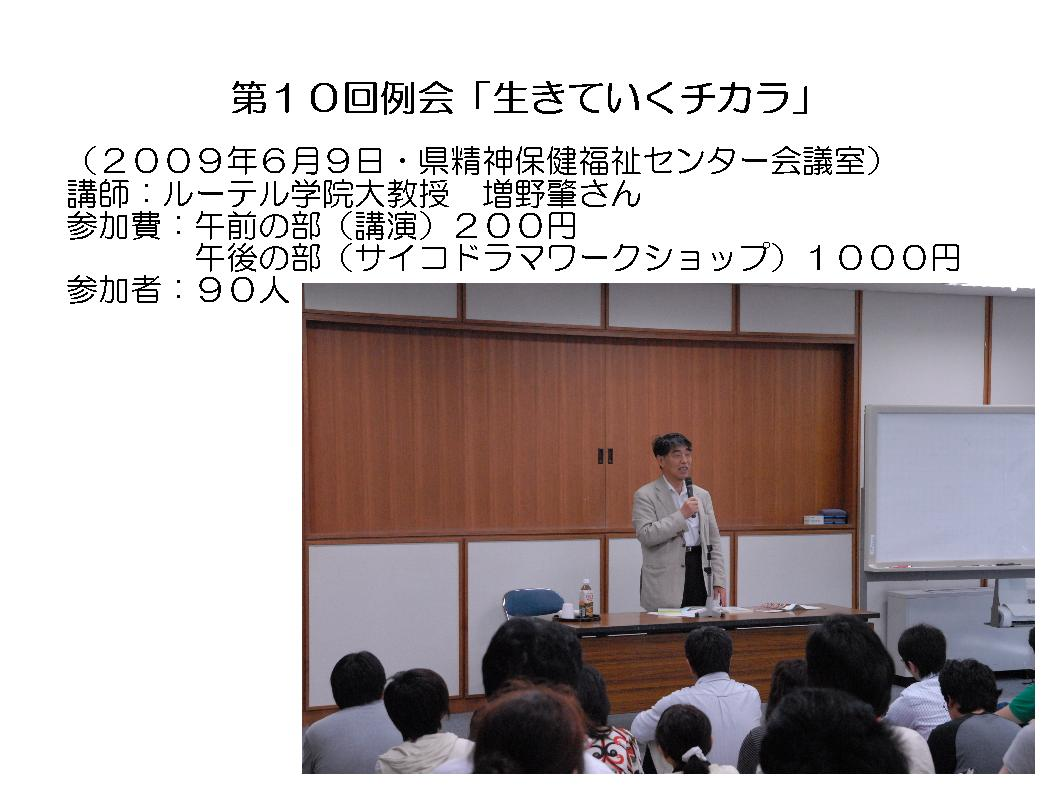 レインボーネット家族懇談会資料…②_a0103650_21182957.jpg