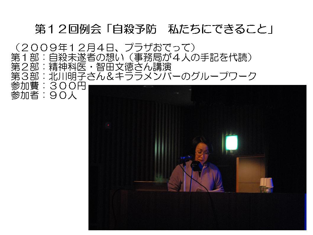 レインボーネット家族懇談会資料…②_a0103650_21183614.jpg