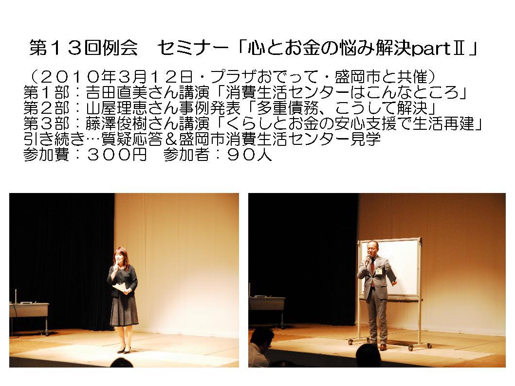 レインボーネット家族懇談会資料…②_a0103650_21184617.jpg