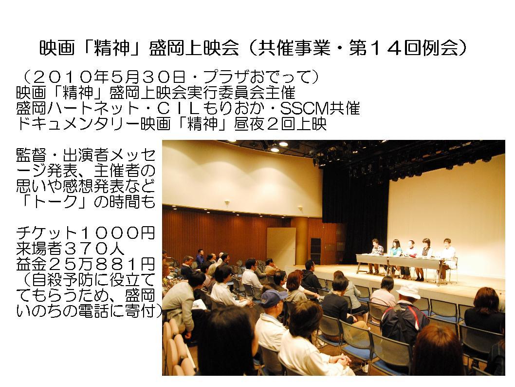 レインボーネット家族懇談会資料…②_a0103650_2119567.jpg