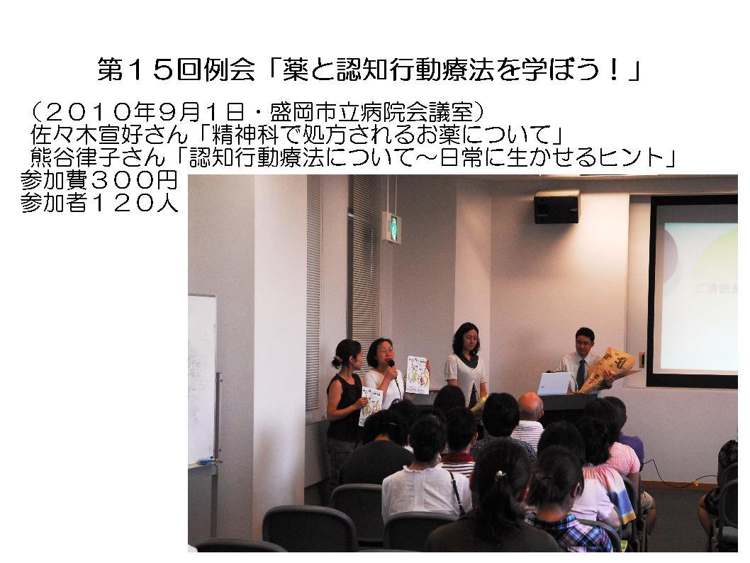 レインボーネット家族懇談会資料…③_a0103650_21203277.jpg