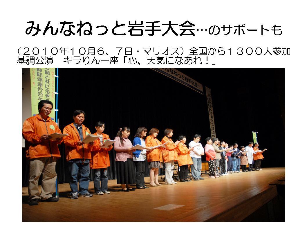 レインボーネット家族懇談会資料…③_a0103650_21204637.jpg