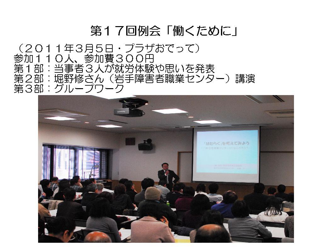 レインボーネット家族懇談会資料…③_a0103650_21211095.jpg