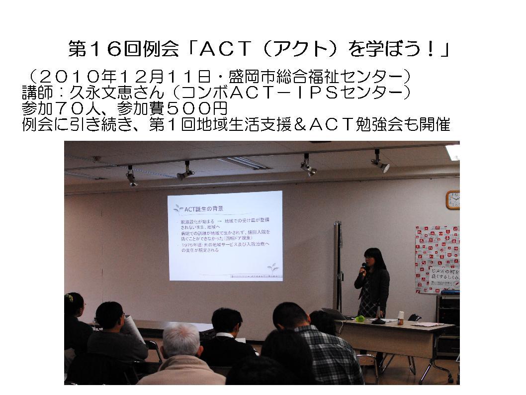 レインボーネット家族懇談会資料…③_a0103650_2121186.jpg
