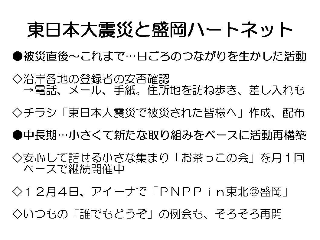 レインボーネット家族懇談会資料…③_a0103650_21212069.jpg
