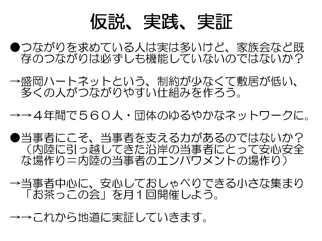 レインボーネット家族懇談会資料…③_a0103650_21212871.jpg