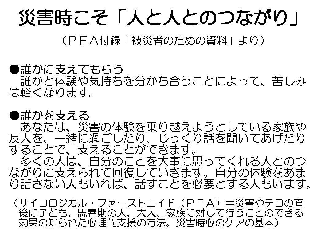 レインボーネット家族懇談会資料…③_a0103650_21213952.jpg