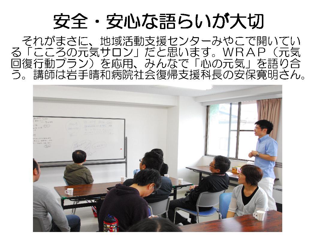 レインボーネット家族懇談会資料…③_a0103650_21215380.jpg