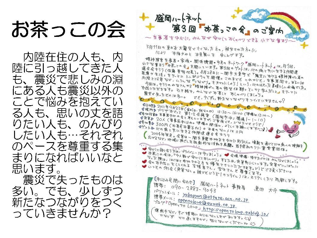 レインボーネット家族懇談会資料…③_a0103650_21221375.jpg