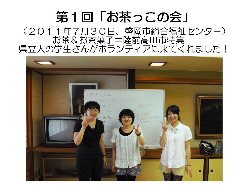 レインボーネット家族懇談会資料…③_a0103650_21222784.jpg