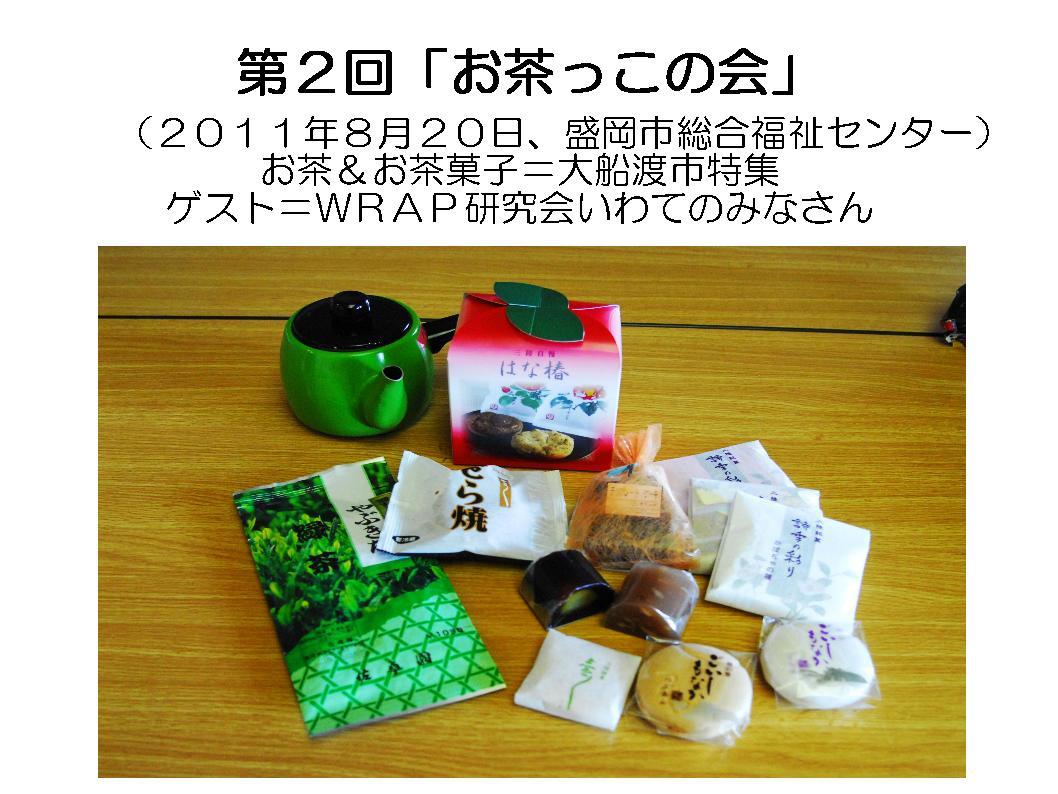 レインボーネット家族懇談会資料…④_a0103650_21235247.jpg