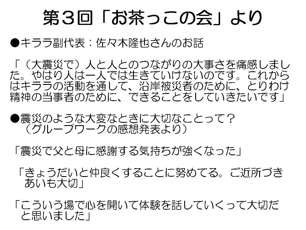 レインボーネット家族懇談会資料…④_a0103650_21241156.jpg