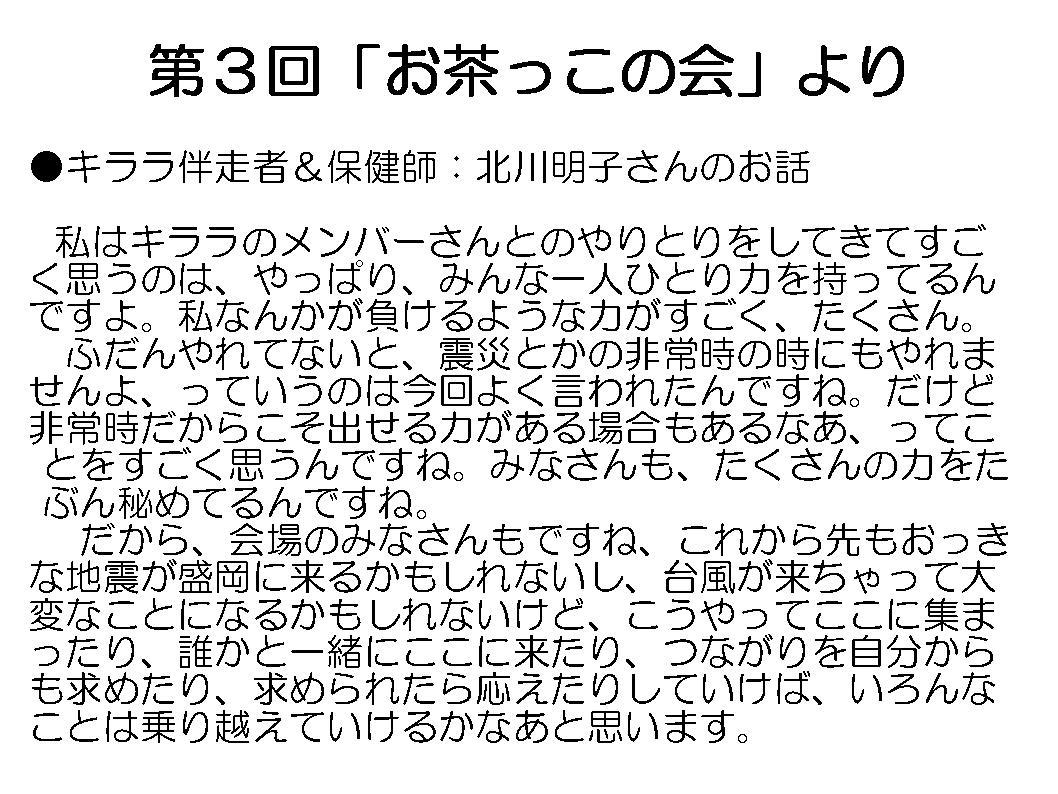 レインボーネット家族懇談会資料…④_a0103650_21242189.jpg